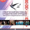 I Творческий фестиваль студенческих отрядов Уральского федерального округа